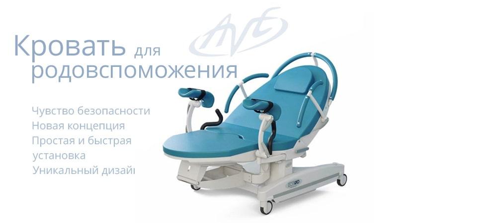 Кровать для родовспоможения AVE