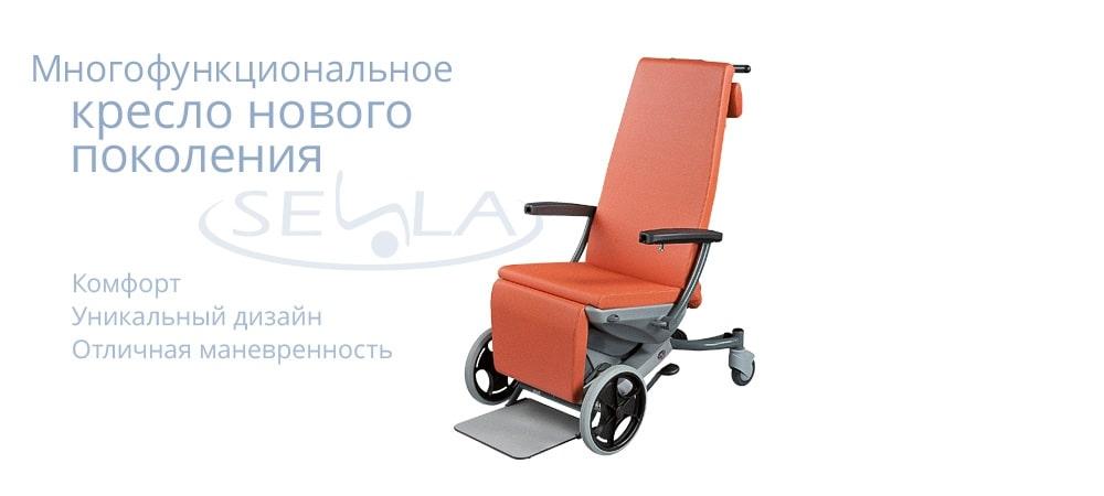 Многофункциональное кресло SELLA